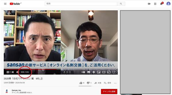 「sansan」|YouTubeバンパー広告