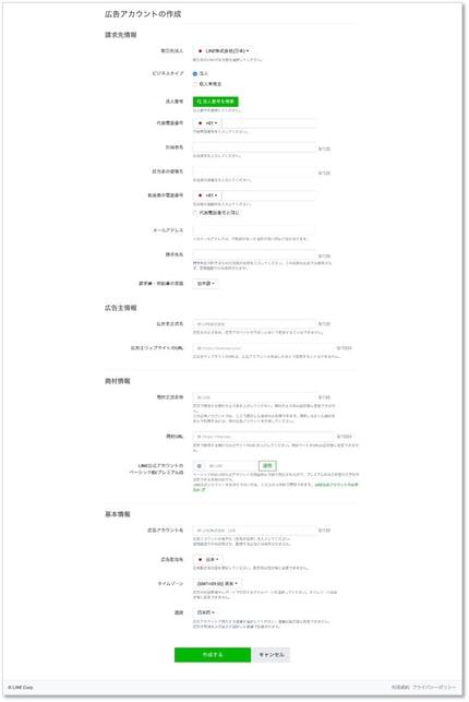 【公式】LINE広告のアカウント開設から配信までの手順 オンラインでの設定方法