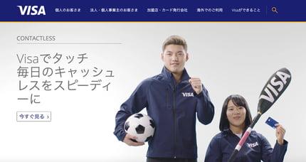 ビザ・ワールドワイド・ジャパン株式会社