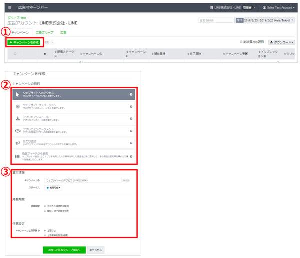公式】LINE広告のアカウント開設から配信までの手順 オンラインでの設定方法