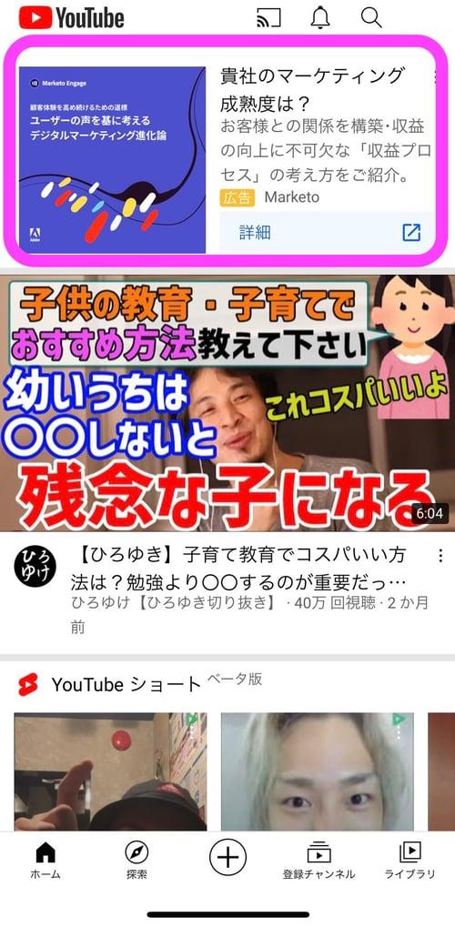 Youtubeアプリのトップページ
