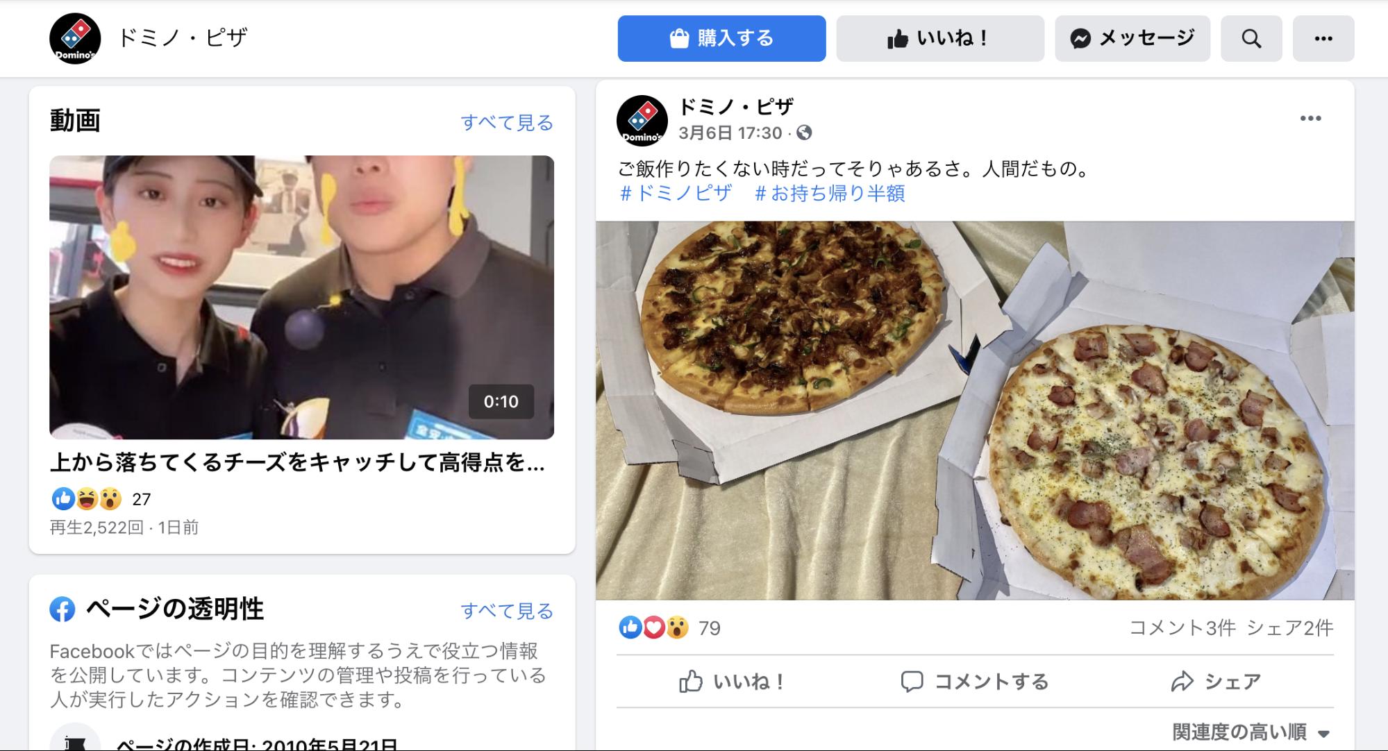 ドミノ・ピザFacebook