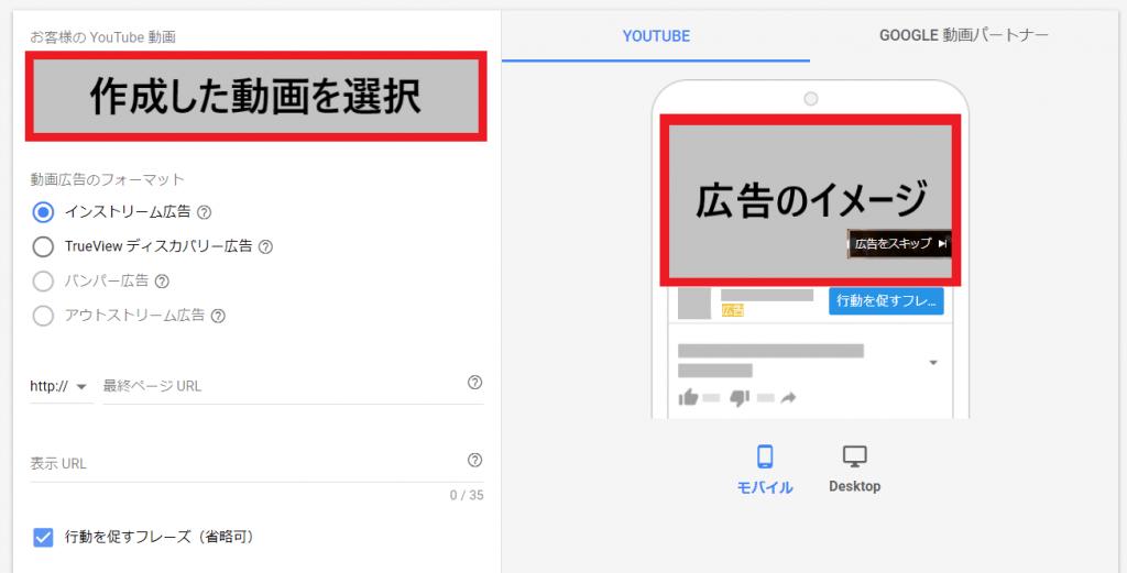 動画広告出稿方法