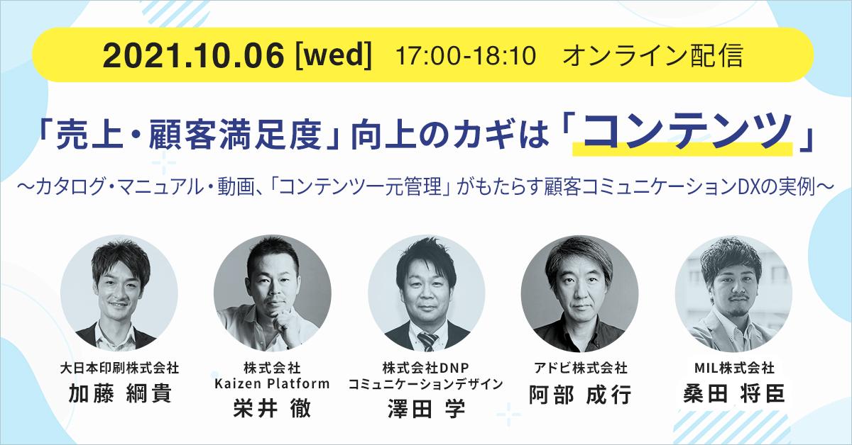 20210928_seminar_1200_628(修正)