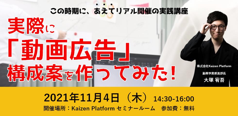 20211104_動画構成セミナー(980)