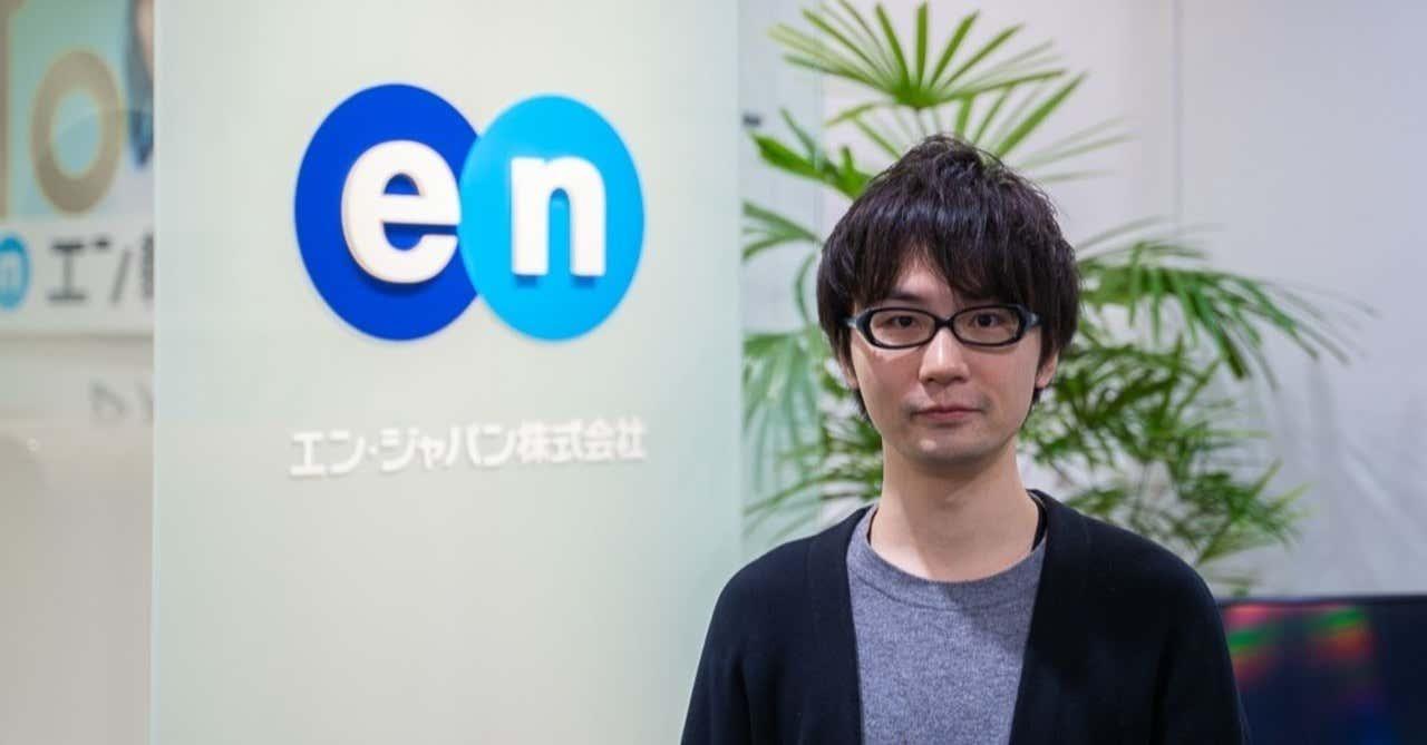 「『圧倒的データ量』『目利き力』『第三者の目』が決め手だった」。エン・ジャパンがKAIZENチームと組む理由