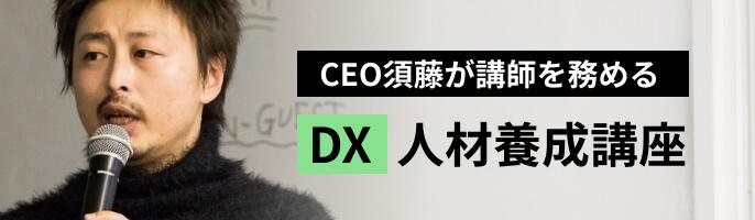 DX Seminar