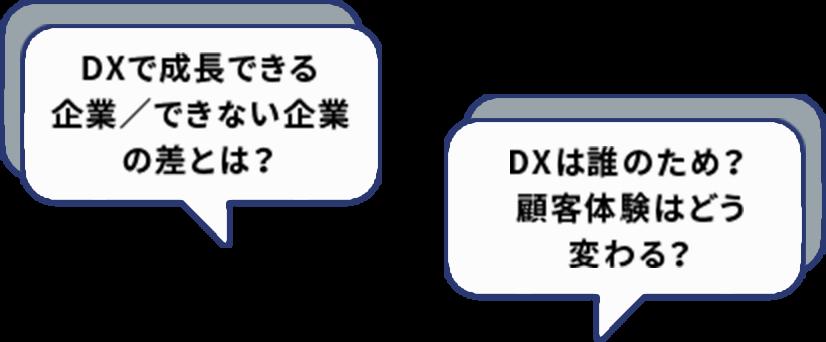 DX格差が浮き彫りになった<br>2020年。