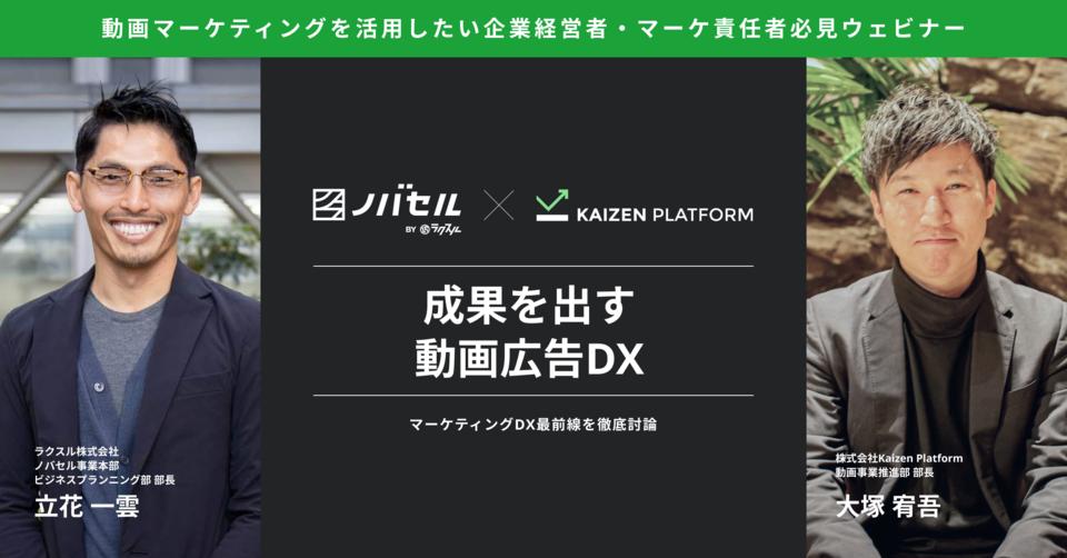 【Kaizen Platform×ノバセル共催セミナー】成果を出す動画広告ーマーケティングDX最前線オンラインセミナー