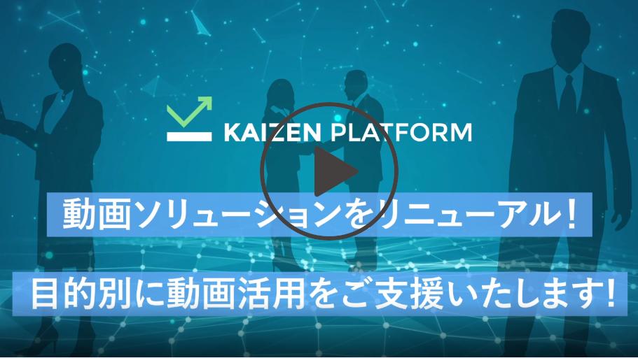 kaizensales_demo2