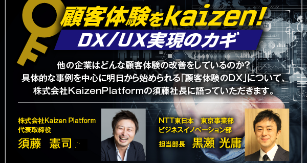 顧客体験をkaizen! ~DX/UX実現のカギ~