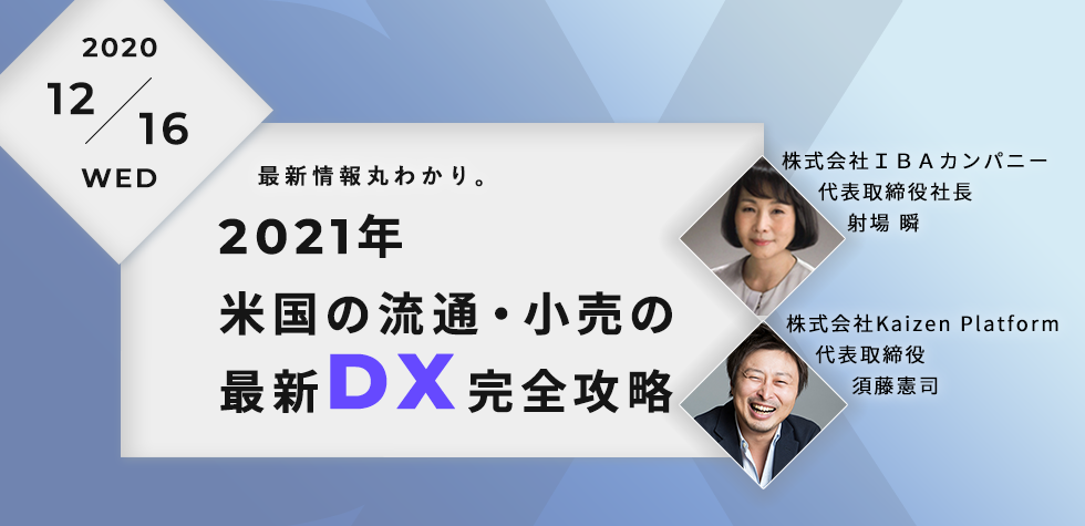 us-retail-dx_pc